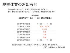 2018夏季
