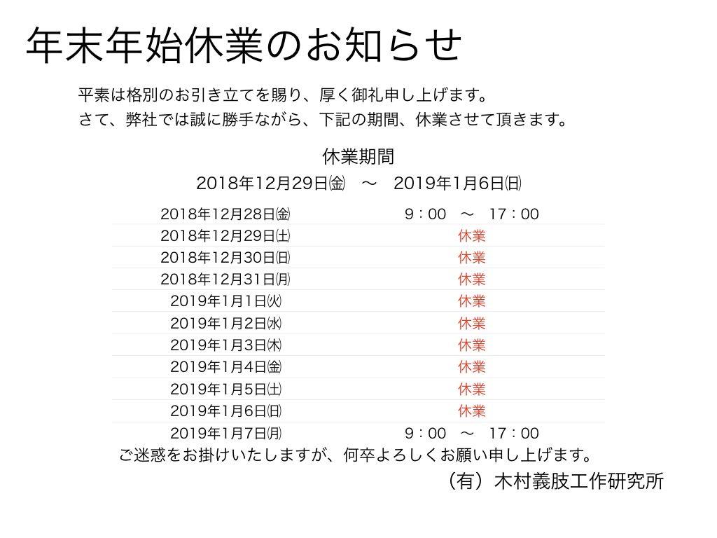 年末年始2018.001